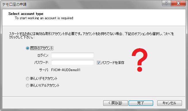 MT4 デモ口座 再申請